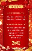 春节祝福新年年俗贺卡企业宣传领导致辞