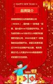 喜庆中国风过年不打烊年货节年货促销