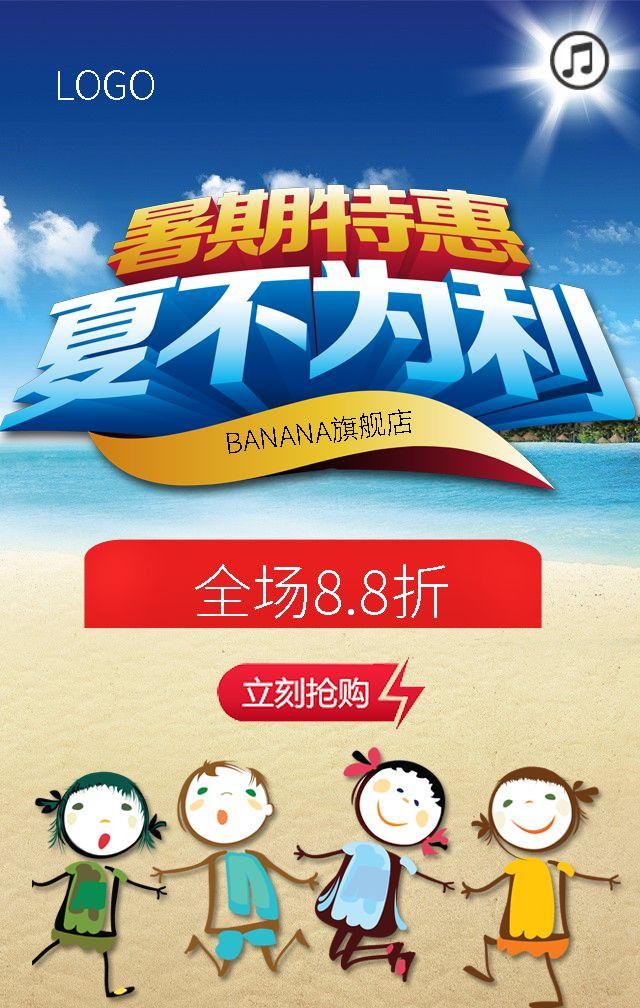 夏季暑假电商零售促销推广活动