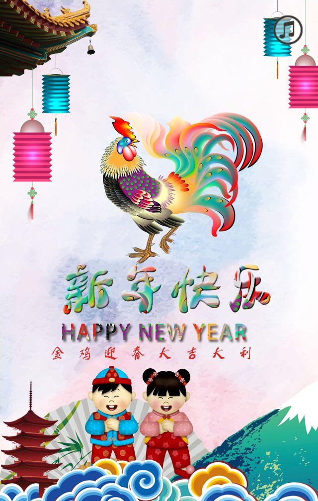 新年春节祝福贺卡