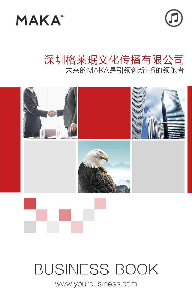商务风格企业宣传产品介绍企业文化宣传画册