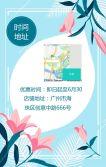 夏日促销小清新夏天上新优惠促销H5/适用于女装包包化妆品等各种夏季热卖商品清新宣传