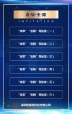 蓝色科技峰会发布会论坛会议邀请函企业通用H5