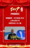周年庆客户答谢会年会酒会晚宴2019喜庆企业公司邀请函