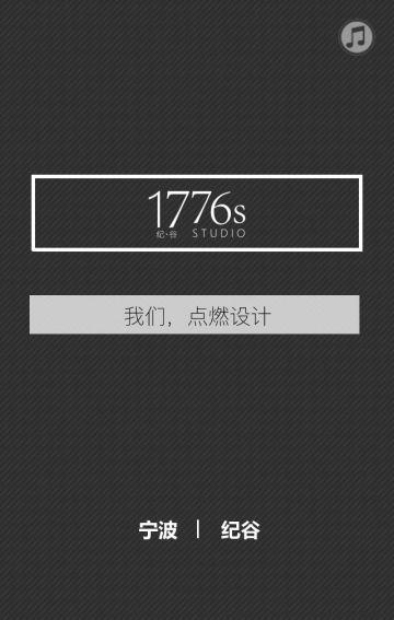 """1776s工作室2015年度""""炫技""""篇"""