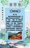 传统节日九九重阳节敬老节节日祝福贺卡民俗宣传企事业单位宣传