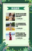 绿色清新森系春季新品上市促销宣传H5模板