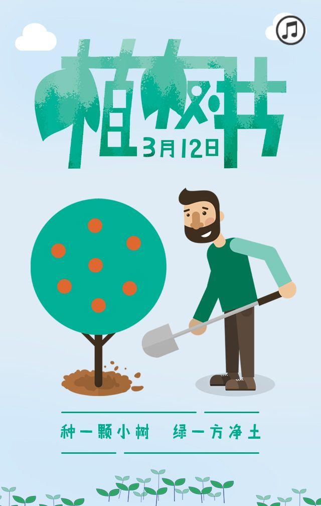 植树节活动推广模板