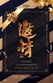 2019时尚黑金年会派对邀请函沙龙邀请函
