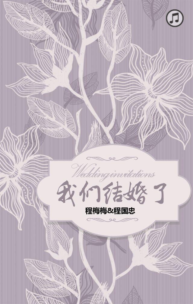 欧式优雅紫色背景花纹线稿婚礼邀请函请柬