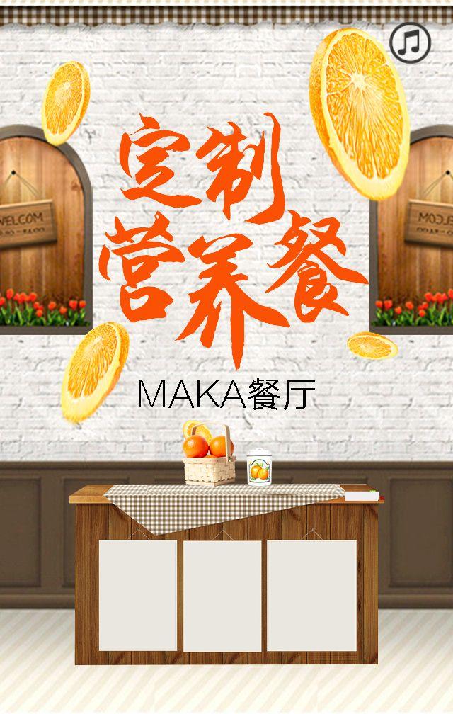 餐厅宣传模板