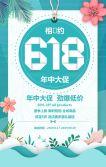 小清新618年中大促商家促销优惠宣传H5