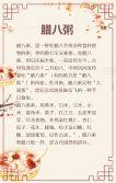 腊八节中国传统节日宣传科普
