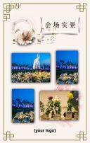 艺术花卉行业通用邀请函会议通知中国风手绘花卉肉色高端大气