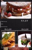 美食餐厅菜谱/新品菜式菜谱