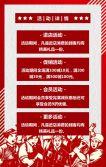 红色革命简约五一劳动节促销模板