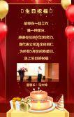 员工生日会邀请函企业文化公司福利员工关怀H5
