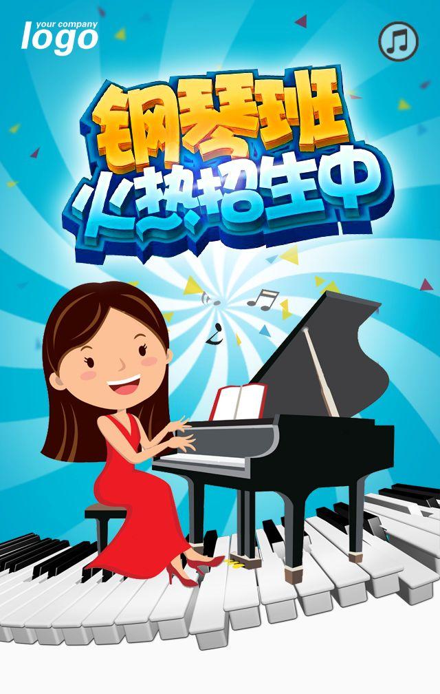 钢琴班火热招生宣传模板