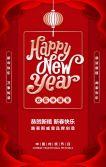 大红传统中国风春节祝福贺卡企业宣传节日商家活动促销