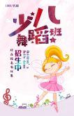 六一儿童节/舞蹈班/招生/教育培训/少儿/跳舞/才艺/儿童/培训/假期/幼儿园