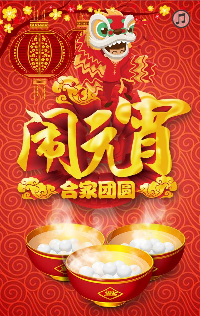 2017鸡年正月十五闹元宵祝福贺卡
