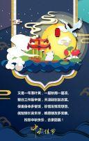 中秋节企业个人祝福模板