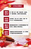2019两会简约大气中国红政府工作报告宣传H5