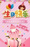 生日快乐生日祝福生日贺卡清新粉色个人生日宣传H5模板