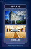 蓝色科技新产品发布会峰会邀请函企业通用H5