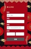 红色高端大气喜庆中国风年会邀请函模板