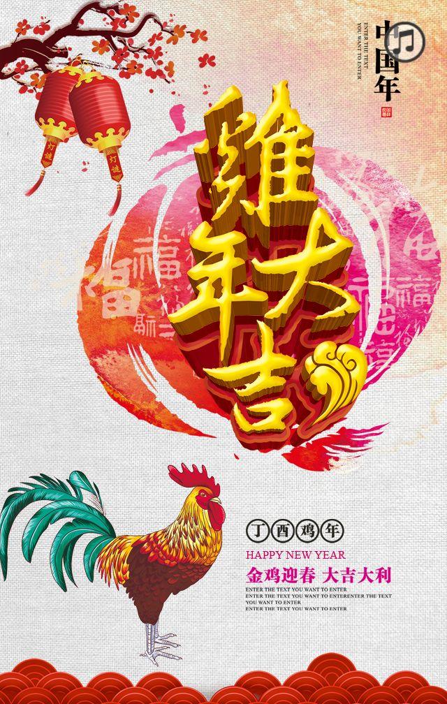 春节新年企业公司节日祝福贺卡