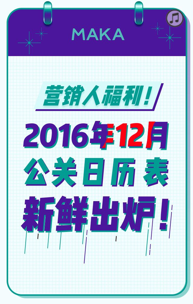 MAKA告诉你:营销人福利!2016年12月公关日历表,新鲜出炉!