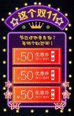 霓虹双十一抢购购物-电商11促销微商--商城