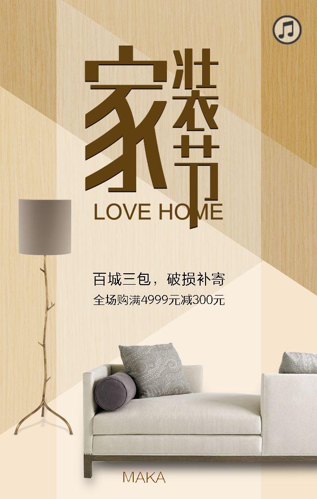 时尚简约木色家具家装修沙发新品上新定制