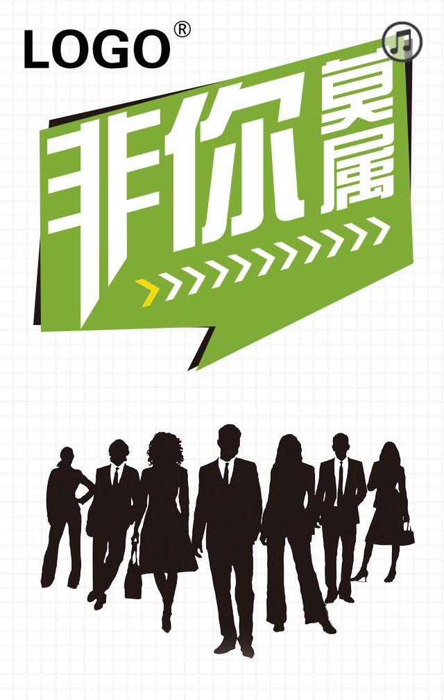 招聘H5显示公司形象、历程。