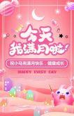 宝宝满月/生日可爱卡通动漫个人宴会H5邀请函