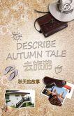 秋季旅游 秋天的故事