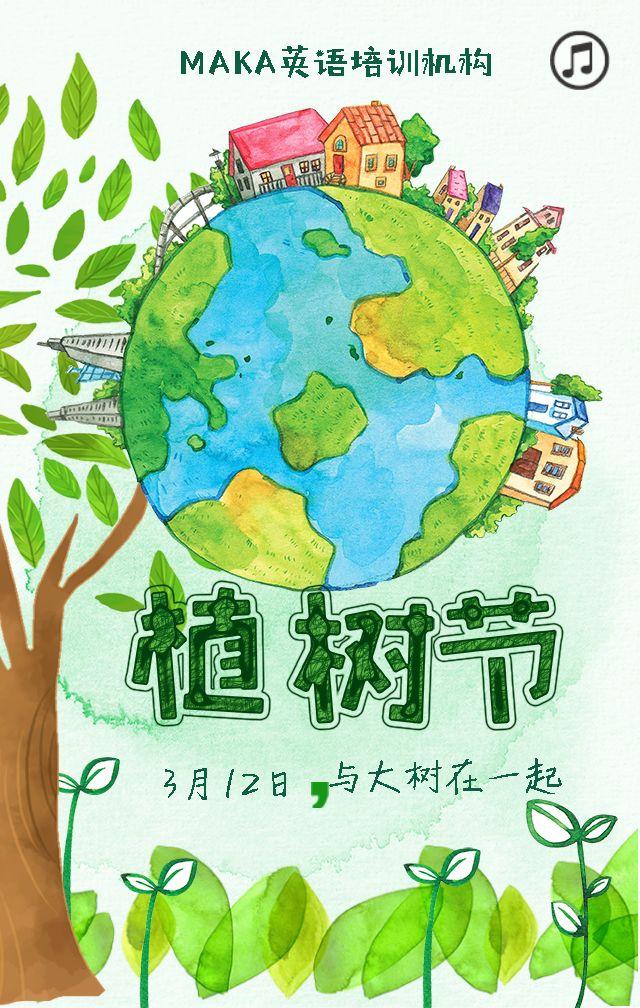 卡通手绘植树节活动邀请函