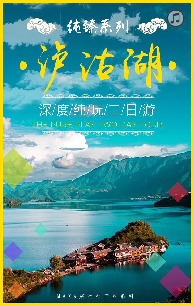 旅游行程展示模板丨泸沽湖二日纯玩游