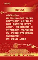 国庆活动促销、国庆企业宣传,国庆商场促销、蛋糕促销