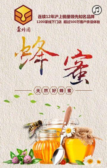 蜂蜜宣传促销模板
