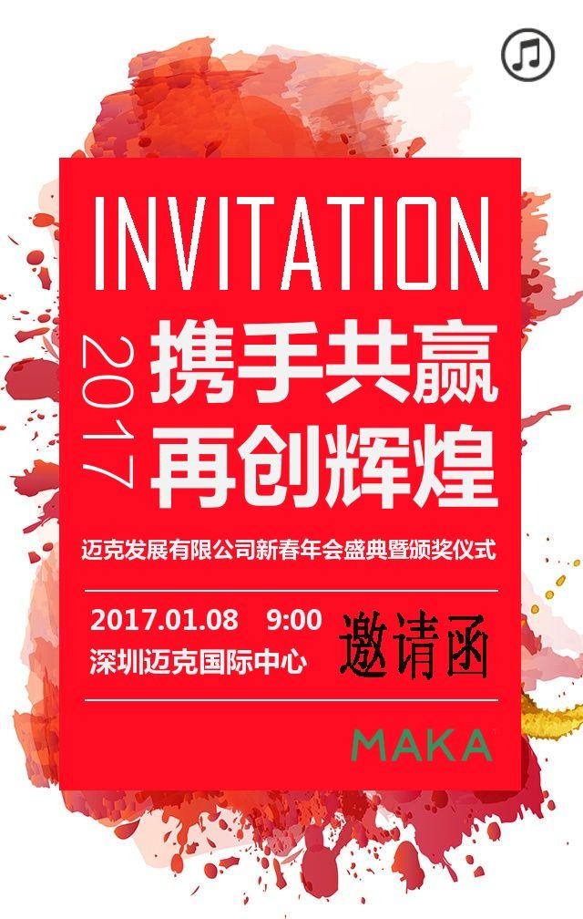 企业活动邀请函模板-个性水墨色彩