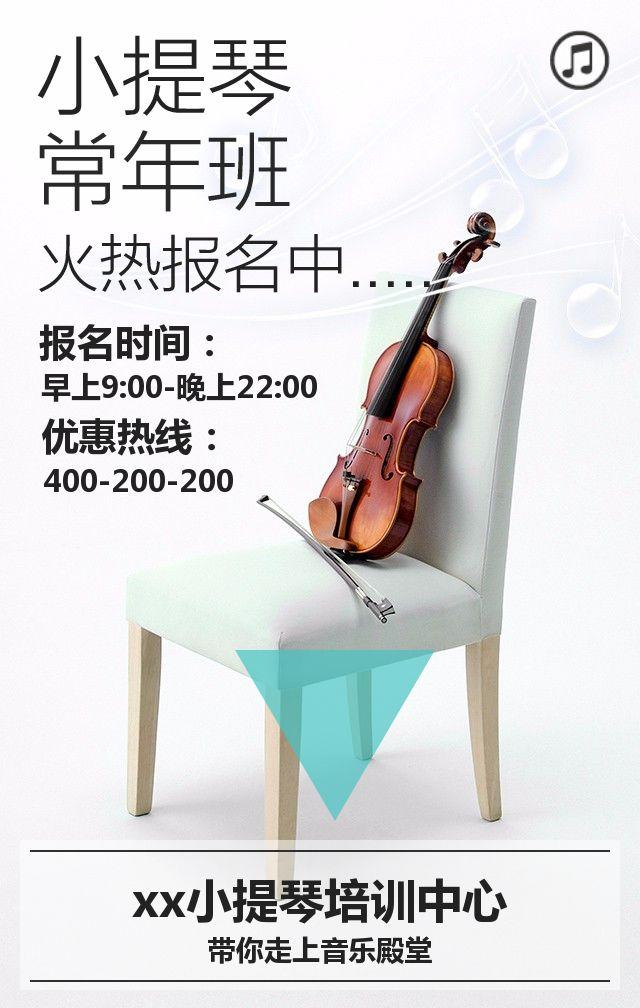 小提琴常年培训班招生模板