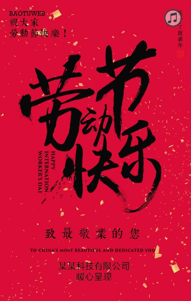 劳动节五一节日祝福公司企业个人节日祝福贺卡