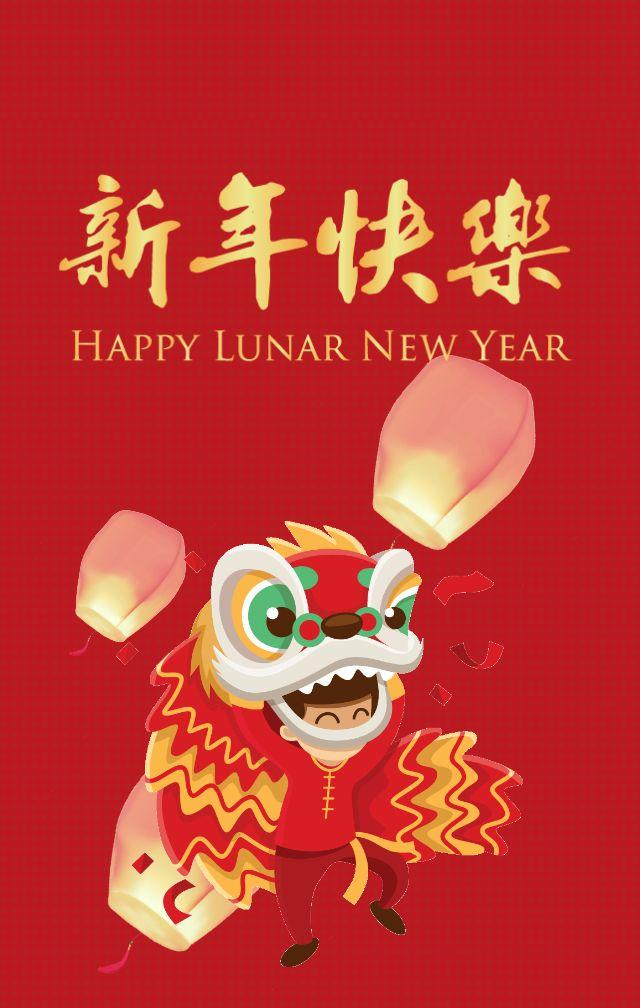 喜庆新年祝福