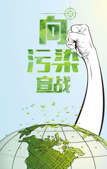 向污染宣战!