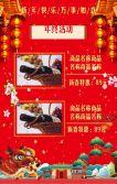 年货节/新年促销/年货盛宴/年货节/年终促销/办年货/红色喜气年货