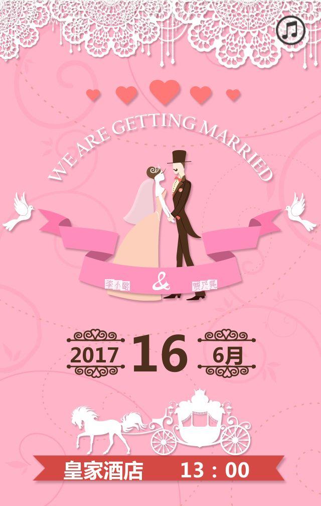 粉色系婚礼邀请函