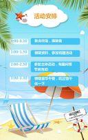 夏令营集训营海边暑期