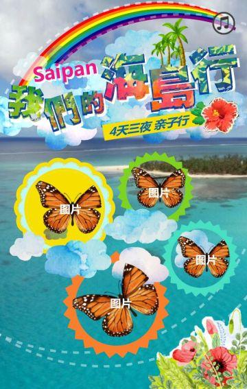 海岛旅游行程模版